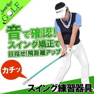 飛ばし屋養成スイングトレーナー3 スイングチェック ゴルフトレーニング トレーニング器具 チェックスティック スイング強化 ゴルフ 新作 2018 IF-GF0027|golfwear