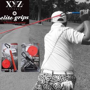 トレーニング用具 ゴルフ エリートグリップ スイング強化 飛距離UP グリップ ハンドル elite grips XYZ TR-01&02 ゴルフ 秋冬新作 2017 XYZ-TR|golfwear