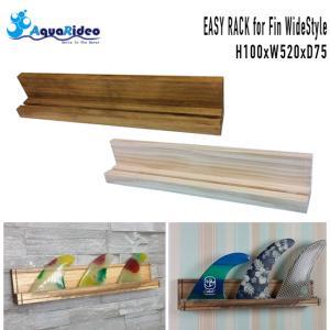 木製ウォールシェルフ 壁美人 AQUA RIDEO アクアリデオ イージーラック フィン ワイドスタイル SURF FIN パイン材|golgoda
