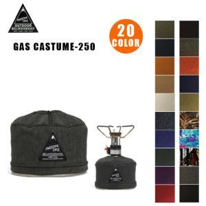 ガスカートリッジ カバー ベルウッドメイド BELLWOODMADE GAS COSTUME-250 (プレゼントにも) OUTDOOR golgoda