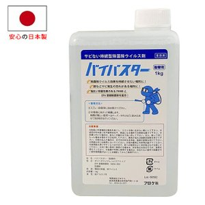 持続型除菌 除ウイルス剤 バイバスター 1kg 消毒 除菌 抗菌 ウィルス対策 PHMB EPA登録殺菌剤配合|golgoda