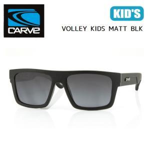 サングラス CARVE VOLLEY KIDS MATT BLK カーブ キッズ キッズサングラス 子供用 キッズサーファー サーフィン SUNGLASS|golgoda