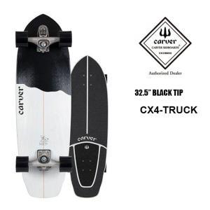 【予約7月】サーフスケート CARVER カーバー  32.5