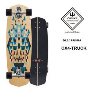 【予約7月】サーフスケート CARVER カーバー  30.5