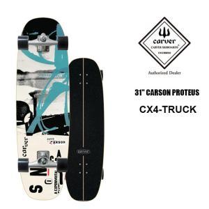 カーバー スケートボード CARVER CARSON PROTEUS 33インチ CX 4トラック サーフスケート|golgoda