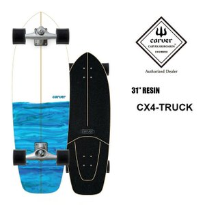 予約 サーフスケート CARVER カーバー RESIN 31 CX4トラック スケートボード|golgoda