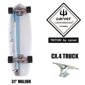 CARVER カーバ TRITON Malibu 31 サーフスケート スケートボード スケボー スケート コンプリート 完成品|golgoda