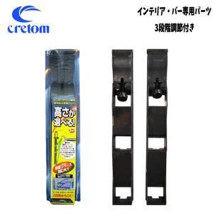 CRETOM  □商品詳細  ■MODEL:インテリア・バー専用パーツ 3段階調節付き KA-51 ...