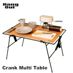 テーブル HANG OUT クランク マルチテーブル (CRK-MT70WD)Crank Multi Table ハングアウト キャンプ アウトドア golgoda