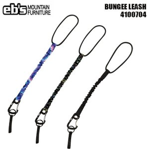リーシュコード eb's エビス BUNGEE LEASH(バンジーリーシュ)ボード スノボー スノーボード スノボ