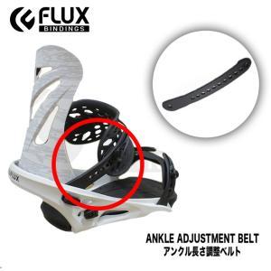 【スペアーパーツ】FLUX アンクル長さ調整ベルト  フラックス 部品 Ankle Adjustme...