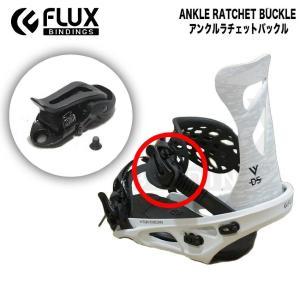 【スペアーパーツ】FLUX アンクルラチェット バックル フラックス 部品 Ankle Ratche...