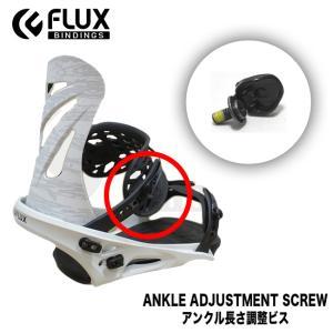 【スペアーパーツ】FLUX アンクル長さ調整ビス フラックス 部品Ankle Adjustment ...