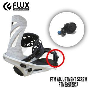 スペアーパーツ FLUX FTM長さ調整ビス フラックス 部品 FTM Adjustment SCR...