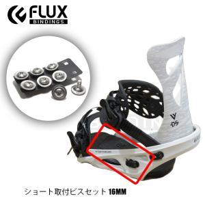 【スペアーパーツ】FLUX ショート取付ビスセット 16mm フラックス 部品 SHORT SCRE...