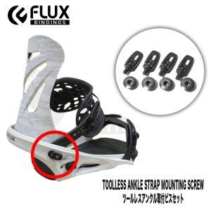 【スペアーパーツ】FLUX ツールレスアンクル取付ビスセット フラックス 部品Toolless An...