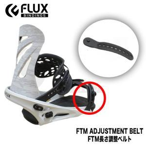 【スペアーパーツ】FLUX FTM長さ調整ベルト トゥーベルト FTM Adjustment Bel...