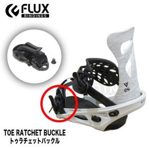 【スペアーパーツ】FLUX トゥーラチェット バックル フラックス 部品 Toe Ratchet B...