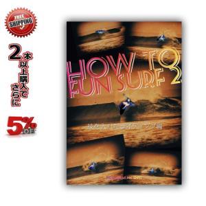 □商品詳細  ■MODEL:HOW TO FUN SURF 2 〜技を入れたライディング編〜 ■発売...