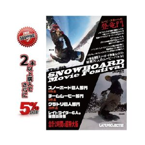 18-19 DVD snow 第5回全日本スノーボードムービーフェスティバル LATE Project(htsb0288) グラトリ