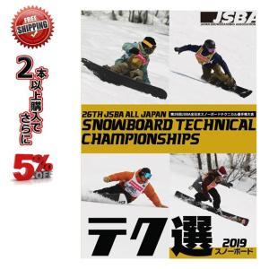 19-20 DVD snow テク選 2019 スノーボード テク選 第26回JSBA全日本スノーボードテクニカル選手権大会