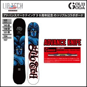 17-18 LIBTECH ADVANCE KNIFE JA...