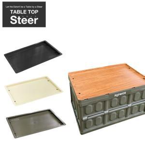 FOLDING CONTAINER Estorilの専用のフタ Steer スティア 簡易テーブル 折りたたみコンテナボックス用 SLOWER アウトドア インテリア|golgoda