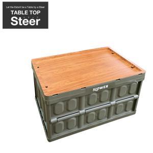 FOLDING CONTAINER Estorilの専用のフタ Steer スティア WOOD 簡易テーブル 折りたたみコンテナボックス  SLOWER アウトドア インテリア|golgoda