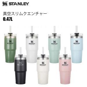 スタンレー 真空スリムクエンチャー 0.47L STANLEY ステンレス タンブラー マグカップ ボトル 水筒 キャンプ アウトドア|golgoda