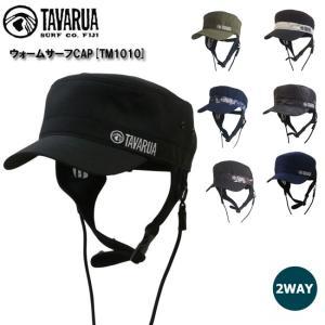冬用 TAVARUA ウォーム サーフキャップ [TM1010] SURF CAP タバルア 防寒 サーフィン用