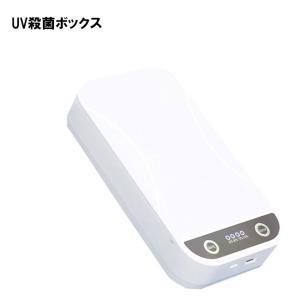 99.9%除菌 UV 殺菌 ボックス 消毒 除菌 抗菌 ウィルス対策 アロマオイル USB|golgoda