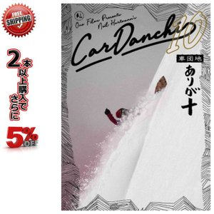 予約 18-19 DVD snow 車団地 CAR DANCHI 10 ありが十 SNOWBOARD パウダー スノーボード バックカントリー