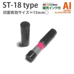 スタンプ・デジはん  イラストレーター データー入稿で制作:ST-18 type(補充インク付)有効印面サイズ:15mm丸内|golhan