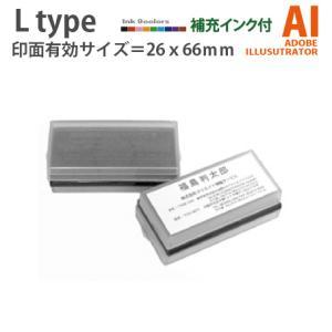 スタンプ・デジはん  イラストレーター データー入稿で制作: L type(補充インク付)有効印面サイズ:26mmX66mm 内|golhan
