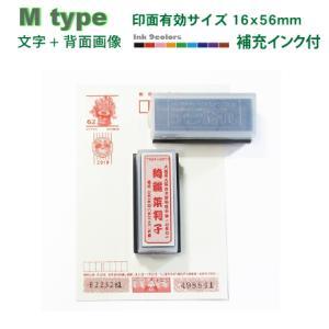 dejihan 2色スタンプ・ Mtype(文字+画像) 補充インク2本付|golhan