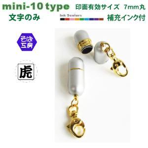 オリジナル ミニ スタンプ・デジはん mini-10type 有効印面サイズは7mm丸  浸透印で補充インク付|golhan