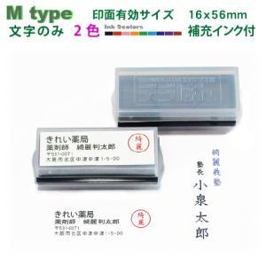 dejihan 2色スタンプ・ Mtype(文字) 補充インク2本付|golhan