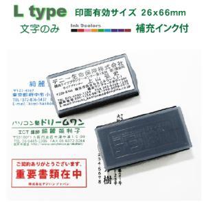スタンプデジはん・大き目住所印・Ltype・浸透印で補充インク付,ゴム印では表現不可の高画質はんこデス|golhan