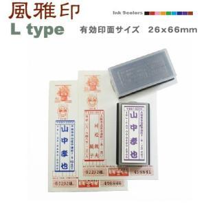 オーダー スタンプ・デジはん・大きな風雅印 スタンプ・Ltype・浸透印で補充インク付・印刷並みの高画質はんこデス|golhan