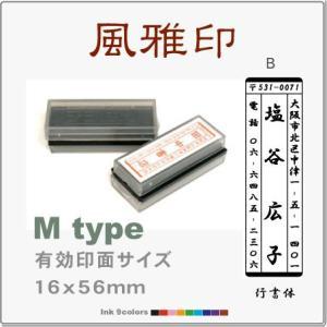 オーダー スタンプ・デジはん・風雅印 スタンプ・Mtype・浸透印で補充インク付・印刷並みの高画質はんこデス|golhan