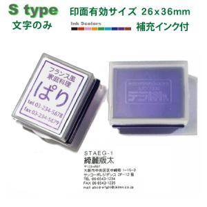でじはん・メルアド スタンプ Stype(文字1色)補充インク付/メール便では送料は無料|golhan
