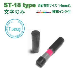 でじはん・メルアド スタンプ ST-18type(文字1色)補充インク付/メール便では送料は無料|golhan