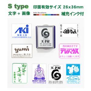 でじはんメルアド スタンプ S-type(文字+画像)補充インク付/メール便では送料は無料|golhan