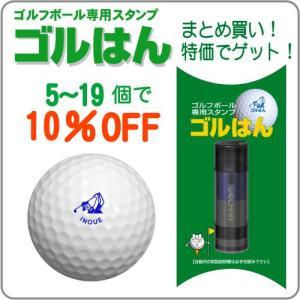 ゴルフボールスタンプ・ゴルはん・まとめ買い・5〜19個で10%OFF 補充インク付|golhan