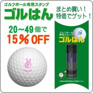 ゴルフボールスタンプ・ゴルはん・まとめ買い・20〜49 個のご注文で15%OFF  補充インク付|golhan