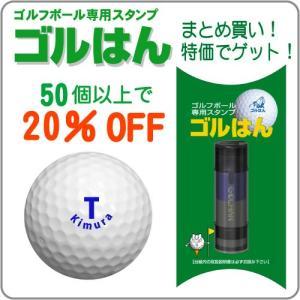 ゴルフボールスタンプ・ゴルはん・まとめ買い・50 個以上の注文で20%OFF  補充インク付|golhan