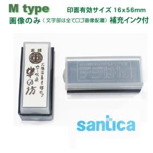 オーダースタンプ・デジはん・Mtype(画像)16x56mm 補充インク付|golhan