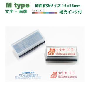 デジはんオーダー スタンプ M type (文字+画像) 16x56mm内での制作です 補充インク付|golhan