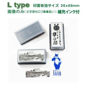 オーダースタンプ・デジはん・Ltype(画像)26x66mm 補充インク付|golhan