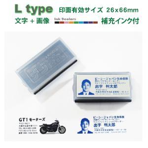 デジはんオーダー スタンプ・L type (文字+画像) 26x66mm内での制作です 補充インク付|golhan
